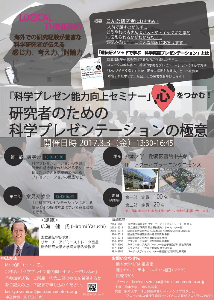 20170303_seminar